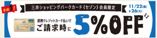 三井ショッピングパークカード限定5%OFF