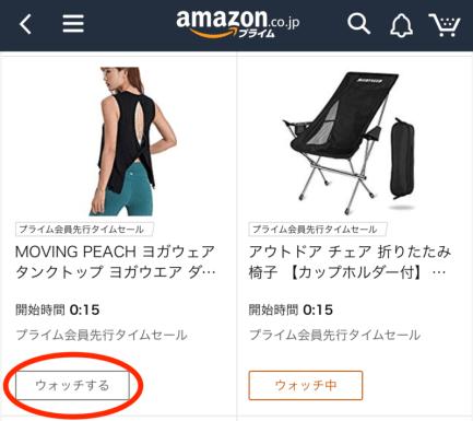 Amazonショッピングアプリウォッチする