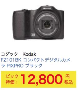 コダック コンパクトデジタルカメラ