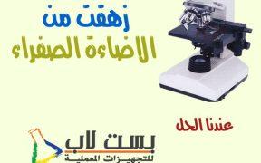 تغيير اضاءة الميكروسكوب