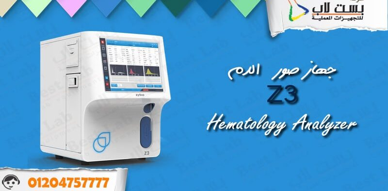 جهاز صورة الدم Z3 Hematology Analyzer