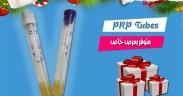 PRP - Platelet Rich Plasma لكل المتخصصين فى تحضير الـبلازما