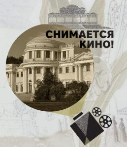 Аккредитация журналистов на выставку «Снимается кино!»