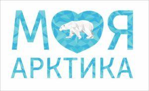 Молодежный творческий конкурс «Моя Арктика»