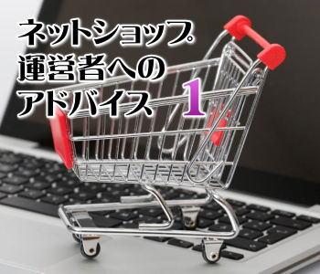 ネットショップ運営者へのアドバイス(1)