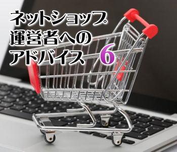 ネットショップ運営者へのアドバイス(6)
