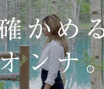キュレーションサイト ローラCM 美瑛 青い池