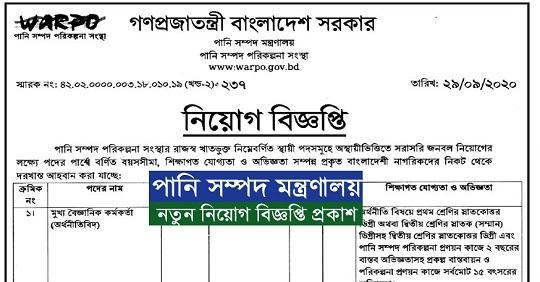 Ministry Of Water Resources MOWR Job Circular 2020 - Best BD JOB