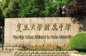 HighSchool in Shanghai