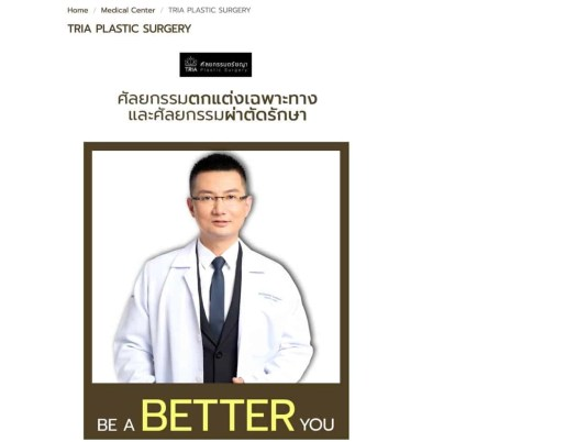 Tria plastic surgery. Bangkok Thailand