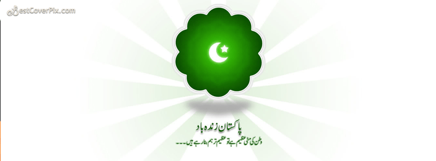 Pakistan Zindabad Facebook cover photo for Independence day 14th august