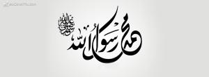 rasool Allah fb cover