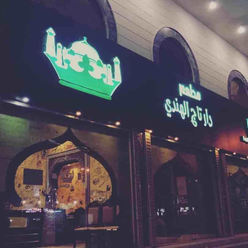 مطاعم غداء في مكة فخمة