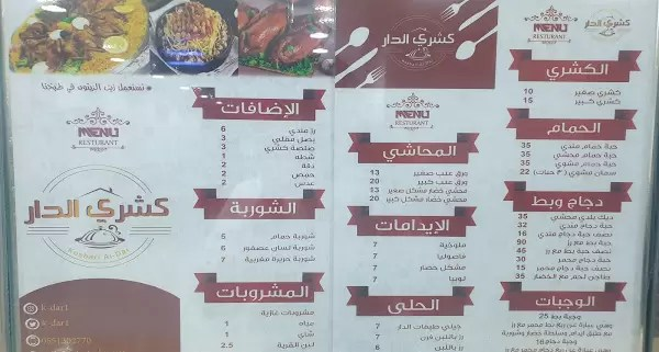 منيو مطعم كشري الدار