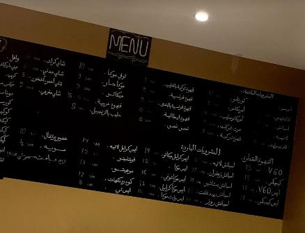 منيو عمر كافيه