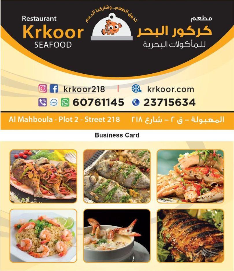 افضل مطاعم الكويت على البحر في الكويت