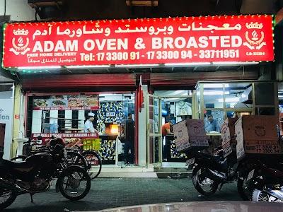 مطعم معجنات وبروستد آدم