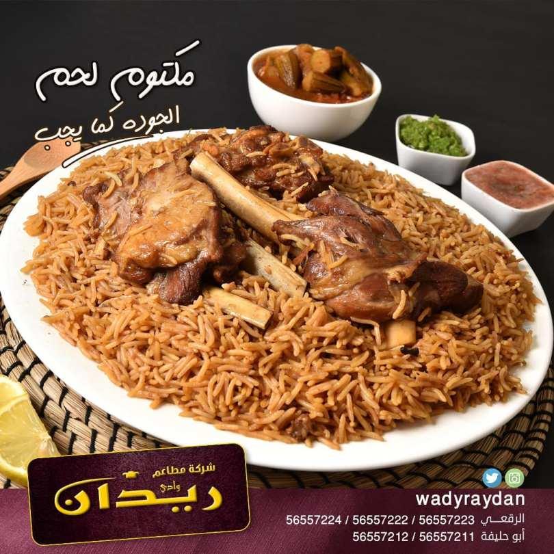 مطعم وادي ريدان بالكويت