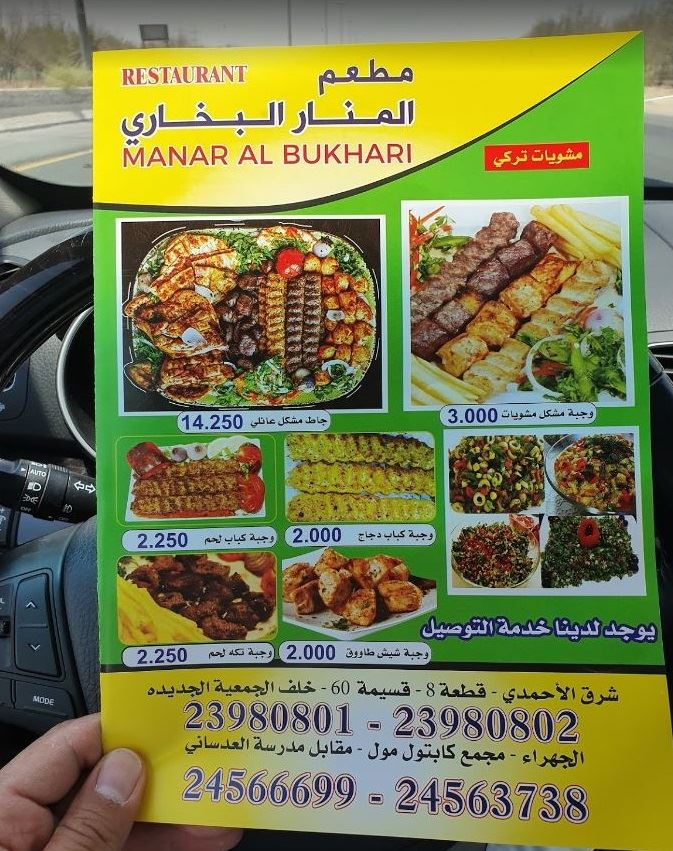 منيو المطعم