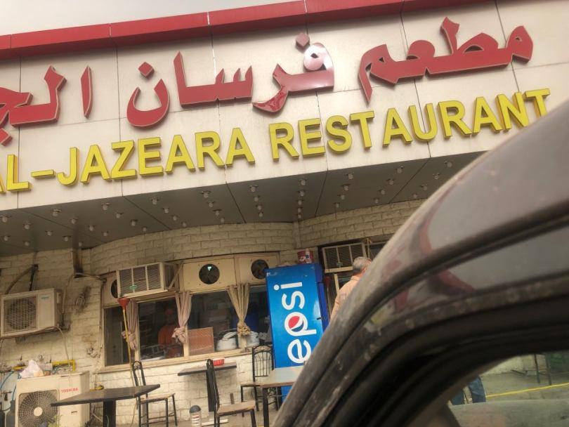 مطعم فرسان الجزيرة الأحمدي