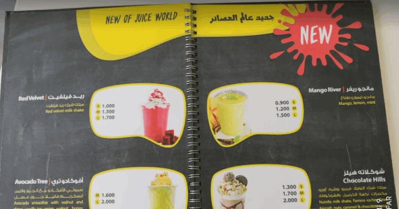 منيو محل جوس وورلد البحرين Juice World