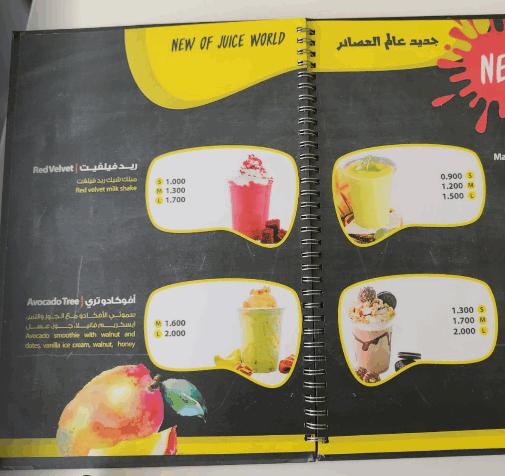 محل جوس وورلد البحرين Juice World منيو