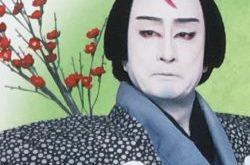 Kabuki, Best Living Japan