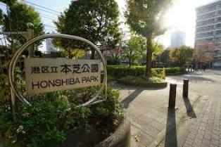 Honshiba Park (Tamachi, Tokyo)