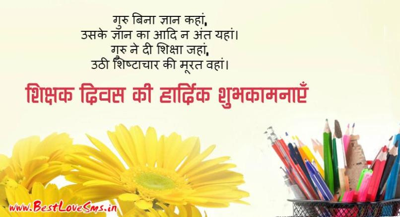 Teachers day invitation card matter in hindi invitationjpg happy teachers day wishes in hindi english 5th september messages m4hsunfo