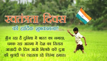 Independence Day Poems in English for Patriot Indians 15th