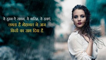 True Love Shayari With Images In Hindi For Serious Lovers