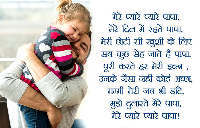 Quotes On Missing Dad In Hindi - Ala Model Kini