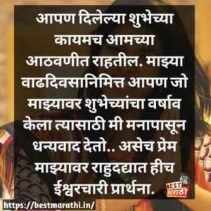 Thanks For Birthday Wishes In Marathi धन यव द स द श