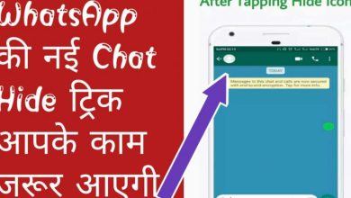 Whatsapp Chat Hide Trick In Hindi