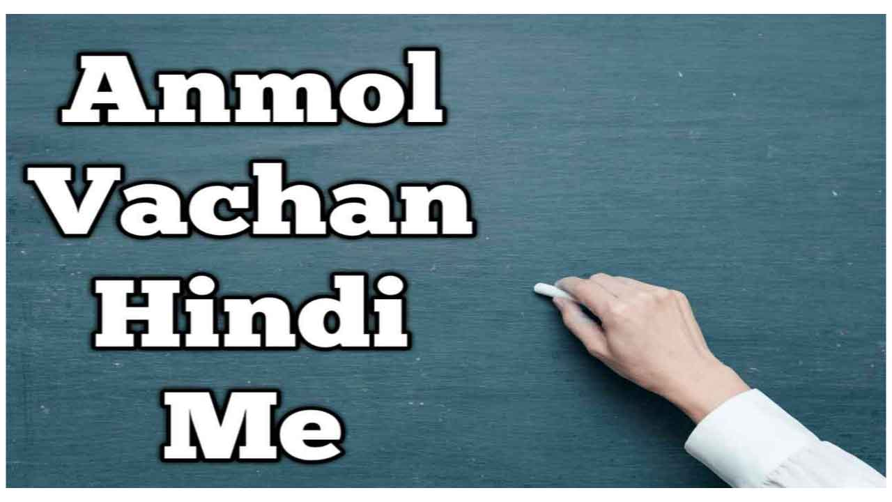 Anmol Vachan