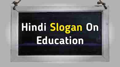 Hindi slogans on education