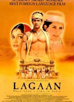 लगान movie poster