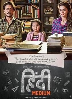 हिंदी मीडियम movie poster