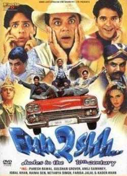 Fun2shh… movie poster
