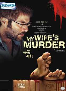 My Wife's Murder movie poster