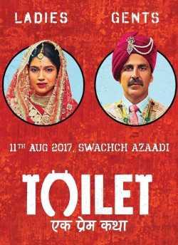 Toilet – Ek Prem Katha movie poster