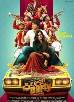 Kirik Party movie poster