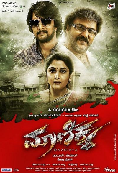Maanikya movie poster