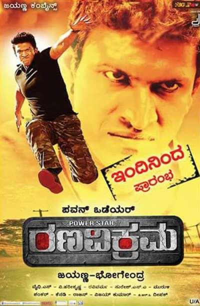 Rana Vikrama movie poster