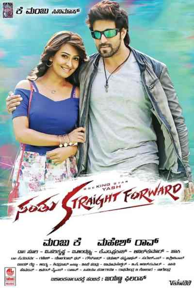 Santhu Straight Forward movie poster