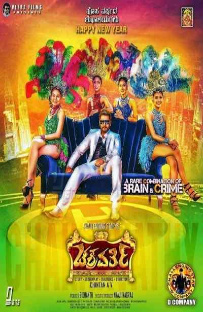 Chakravarthy movie poster