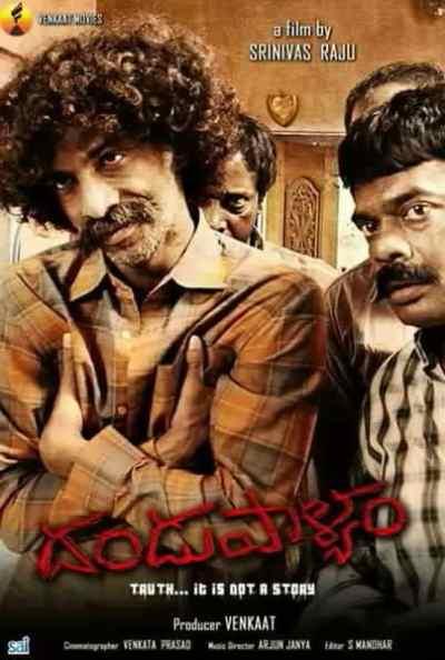 Dandupalya movie poster