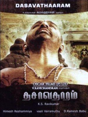 दसावताराम movie poster