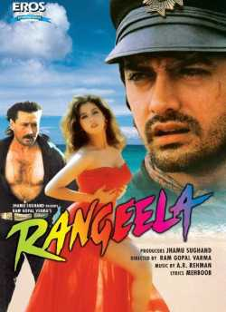 Rangeela movie poster