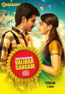 Varuthapadatha Valibar Sangam Poster